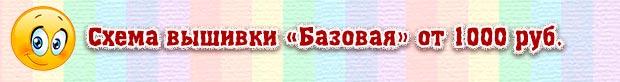 Схема вышивки по фото от 800 руб.