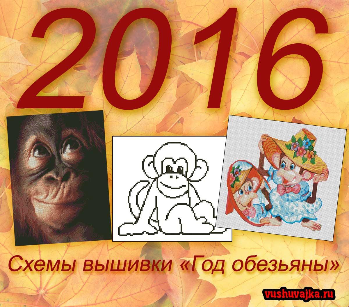 вышивка обезьяны