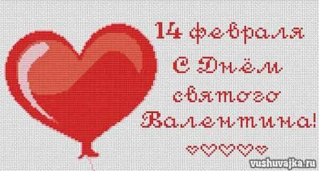 """Вышивка крестиком """"День святого Валентина"""""""